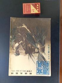 民国旧书----画册---日本战争内容------品项较好---无订书孔,难能可贵-----------如图自行鉴别---9