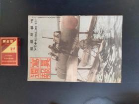 民国旧书----画册---日本战争内容------品项较好---无订书孔,难能可贵-----------如图自行鉴别---18