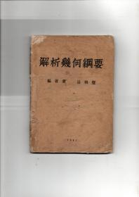 《解析几何纲要》(原名难题解答)民国34年(1945年)易朝煜编著 抗战时期西南大后方印行教材类图书 土纸本