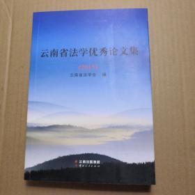 云南省法学优秀论文集 2015-