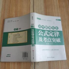 初中数理化生公式定律及考点突破  状元龙小课本