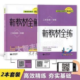 全3册 跟着名师学 英语 新教材全解+全练+单元测试卷 二年级上册 2年级第一学期 配套上海新教材
