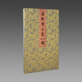 【三希堂藏书】萝轩变古笺(木板水印·散装页)
