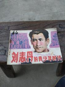 刘志丹的青少年时代