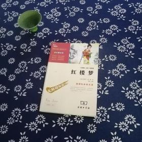 红楼梦(彩插励志版 无障碍阅读)/新课标必读名著