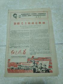1969年3月24日《红色风暴》紧跟毛主席就是胜利