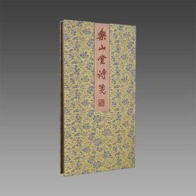 【三希堂藏书】《乐山堂诗笺》(木板水印·散页装)