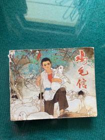 鸡毛信(1983年版)大师刘继卣绘画