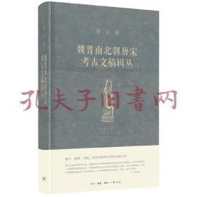 宿白集:魏晋南北朝唐宋考古文稿辑丛