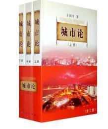 (绝对正版书)城市论—以杭州为例(上中下)王国平 著