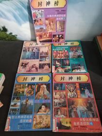 大型古典神话电视连续剧《封神榜》彩色连环画(全五册)