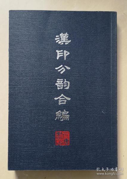 汉印分韵合编