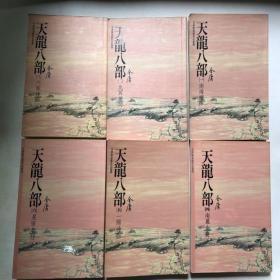 文库版金庸作品集:天龙八部,1、2、3、4、5、6。6册合集