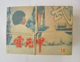 连环画:霍元甲  全套 10 册
