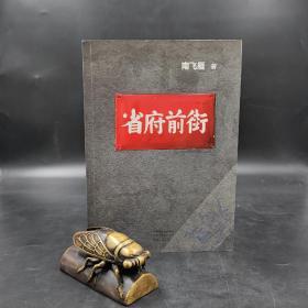 南飞雁先生签名《省府前街》