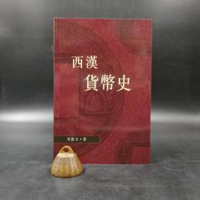 香港中文大学版  宋叙五《西汉货币史》(锁线胶订)