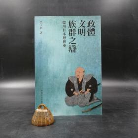 香港中文大学版  吕玉新《政体、文明、族群之辩:德川日本思想史》(锁线胶订)