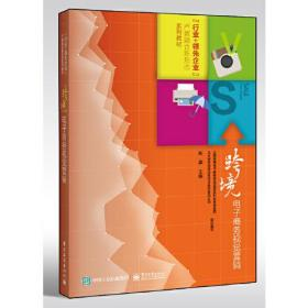 跨境电子商务视觉营销