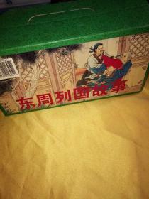 东周列国故事全套共50册连环画