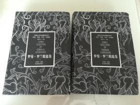 许渊冲  亲笔签名本《罗曼罗兰精选集》,  经典版本,软精装初二版一印,品相如图