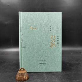 【好书不漏】乔叶签名钤印《打火机(16开精装)》(中国当代作家中短篇小说典藏);包邮