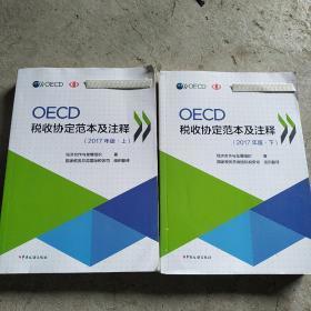 OECD税收协定范本及注释:[中英文对照]上下册(2017年版)
