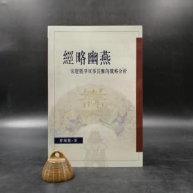 香港中文大学版 曾瑞龙《经略幽燕:宋辽战争军事灾难的战略分析》(锁线胶订)
