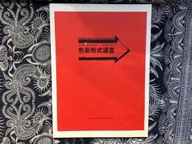 中国美术学院精品课程:色彩形式语言