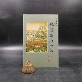 香港中文大学版  王尔敏《晚清商约外交》(锁线胶订)