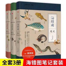 中国国家地理海错图笔记全3册