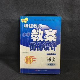 特级教师小学教案优化设计:语文(3年级上)(配人教)(最新修订)