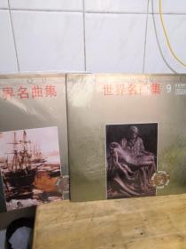 黑胶唱片 世界名曲集   4.9(日本NHK录制)
