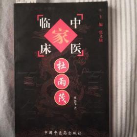 杜雨茂——中国百年百名中医临床家丛书