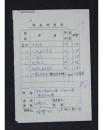 【全场包邮】著名画家 徐震时(1938-) 1978年填写 人民美术出版社样书领用单手稿一件, 社长 田郁文 签批