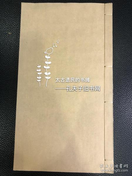 道教修炼法则】光绪版【规矩准绳】1册全。此书为道教修仙准则,写刻