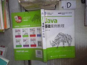 Java基础案例教程'' 。