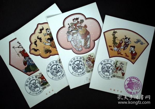 台湾邮政用品、明信片、极限片,台湾新春吉祥特展极限片一套有封套,邮博馆印行
