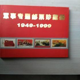 军事专题邮票珍藏册 1949—1999。带邮票
