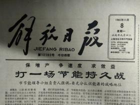 苏州河畔有人霸占码头1982年11月8杨浦公安分局狠狠打击赌博活动《解放日报》上海首届高等教育自学考试正式开考。张书第见危不救被开除出党。访擅长彩色微雕国画的工人艺术家王为民。苏州成立三联公司。京杭运河苏北段开工。温岭农村饲养家禽热。杭州将兴建全国最大磁带厂。衡山发现巨型钠长石矿床。上海自行车三厂提前完成年计划后力争年产220万辆自行车。本市举行第五届消防体育运动会。瑞金医院建成实验大楼