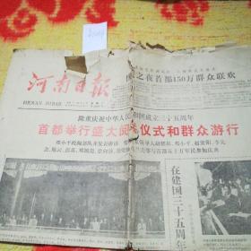 1984.10月2日河南日报