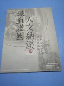 铁血护国 人文纳溪——纪念护国战争胜利一百周年(DVD)