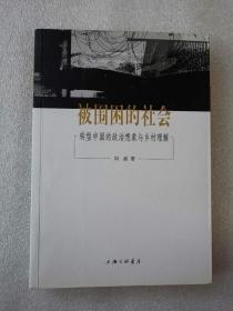 被围困的社会:转型中国的政治想象与乡村理解