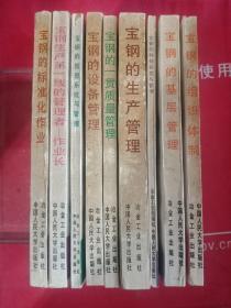 宝钢现代化管理丛书2.3.5.6.7.8.9.10.11九册合售