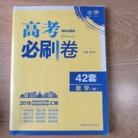 理想树 67高考 2018新版 高考必刷卷 42套 理数 新高考模拟卷汇编