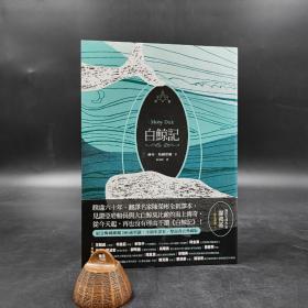 台湾联经版  赫曼‧梅尔维尔 著;陈荣彬 译《 白鲸记(双面书衣典藏版)》(锁线胶订)