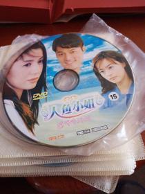 老音像店的碟,人鱼小姐,韩国第一剧最值得珍藏,一套,15集,品好,看图免争议。