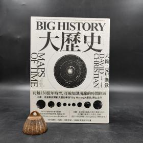 台湾联经版  大卫‧克里斯钦 著 拾已安;王若馨 译《Big History大历史:跨越130亿年时空,打破知识藩篱的时间旅图》(锁线胶订)