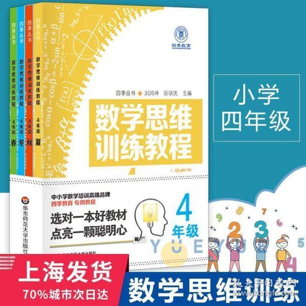 数学思维训练教程(四年级)(四季教育)