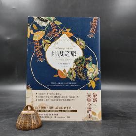 台湾联经版   E. M. 佛斯特 著 李斯毅 译《印度之旅》(锁线胶订)