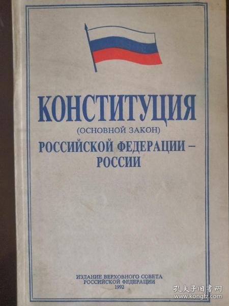 俄罗斯联邦宪法(俄文版)